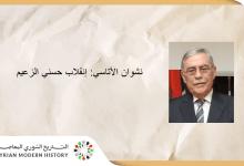 نشوان الأتاسي: إنقلاب حسني الزعيم