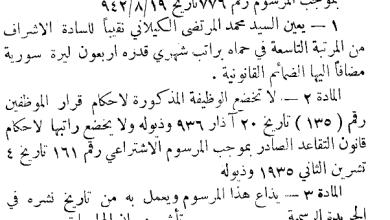 مرسوم تعيين محمد المرتضى الكيلاني نقيباً للسادة الأشراف في حماة عام 1942
