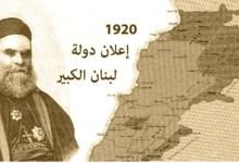 إعلان غورو قيام دولة لبنان الكبير وسلخ الأقضية الأربعة عن سورية عام 1920