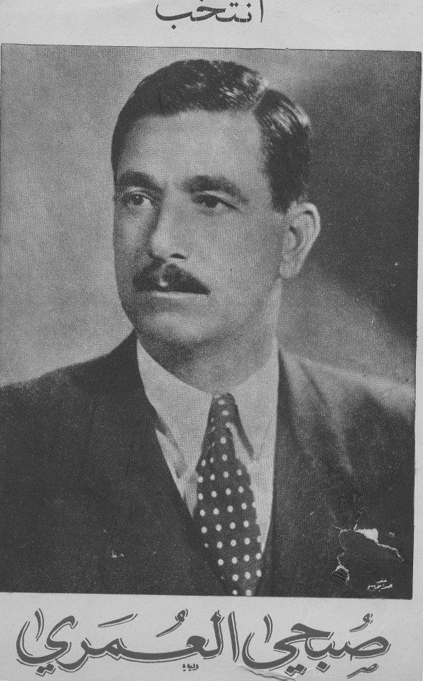 صبحي العمري...مرشح دمشق المستقل لانتخابات المجلس النيابي عام 1950