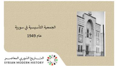 الجمعية التأسيسية في سورية 1949