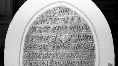 دمشق – المدرسة الشامية ..شاهدة ضريح شمس الدولة أيوب (10)