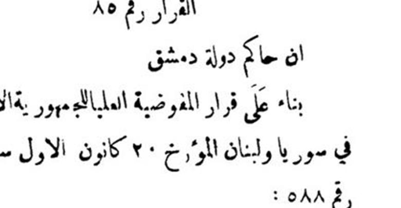 قرار حاكم دولة دمشق بمنح تذاكر نفوس لمهاجري الأرمن 1923