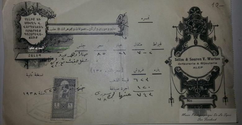 فاتورة بيع ذهب في حلب عام 1938