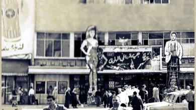 اللاذقية 1968 - سينما أوغاريت التي تعرض فيلم جريمة في الحي الهادىء