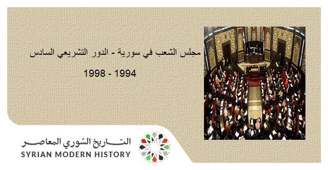 مجلس الشعب في سورية - الدور التشريعي السادس 1994 - 1998