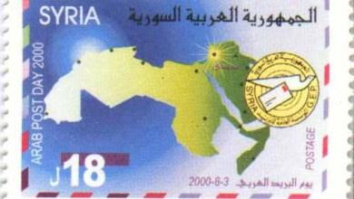 طوابع سورية عام 2000 –  يوم البريد العالمي