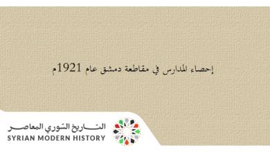 صحيفة ألف باء: إحصاء المدارس في مقاطعة دمشق عام 1921م