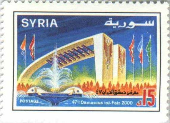 طوابع سورية عام 2000 – معرض دمشق الدولي
