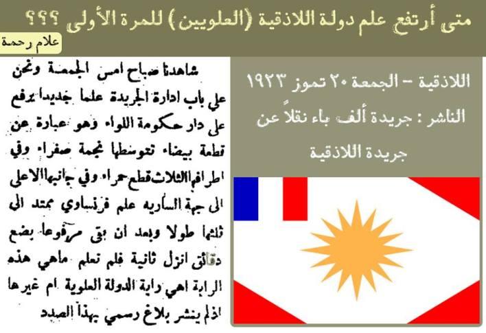 متى ارتفع علم دولة اللاذقية (العلويين) للمرة الأولى؟