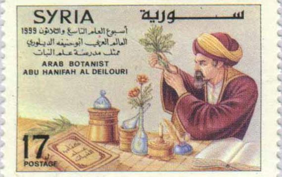 طوابع سورية 1999 – أسبوع العلم التاسع والثلاثون