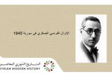 جميل مردم بك .. الإنزال الفرنسي العسكري في سورية 1945