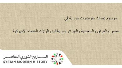 مرسوم إحداث مفوضيات سورية في مصر والعراق والسعودية والجزائر وبريطانيا والولات المتحدة الأميركية