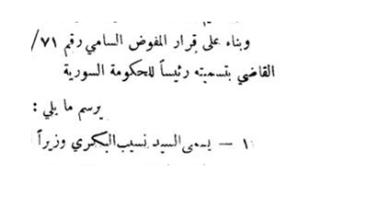 مرسوم تعيين نسيب البكري وزيراً للاقتصاد عام 1941م