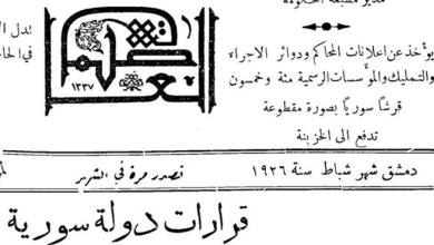 وثائق سورية 1926 - قرار تعيين جودت الهاشمي عضواً في مجلس معارف المفوضية العليا