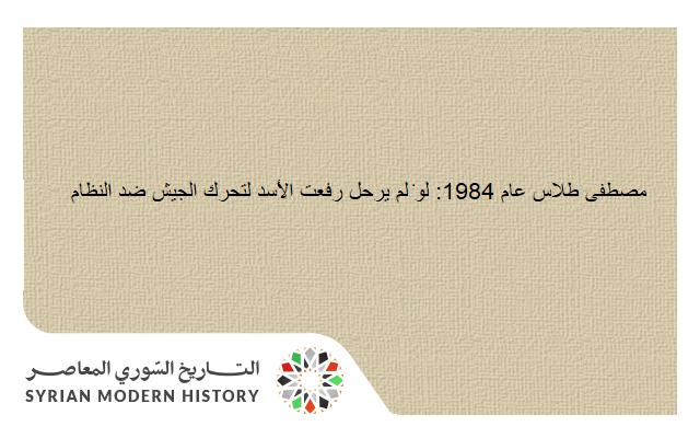 مصطفى طلاس عام 1984: لو لم يرحل رفعت الأسد لتحرك الجيش ضد النظام