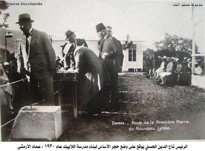 تاج الدين الحسني يضع حجر الأساس لبناء وتشييد مدرسة اللاييك 1930