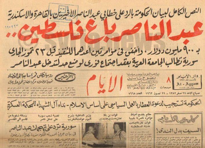صحيفة الأيام 1962 - عبد الناصر باع فلسطين