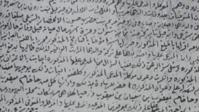 من الأرشيف العثماني 1902 - يهودي فرنسي يستأجر أراضِ في الجولان