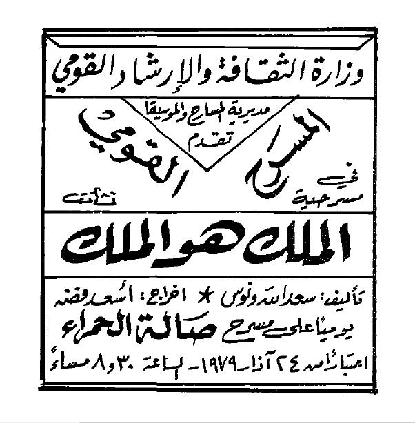 """دمشق 1979 - إعلان مسرحية """"الملك هو الملك"""""""
