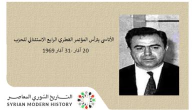 سورية 1969 - الأتاسي يترأس المؤتمر القطري الرابع الاستثنائي للحزب