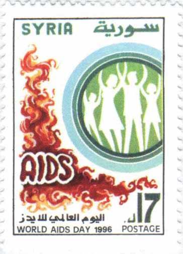 طوابع سورية 1996- اليوم العالمي لمكافحة مرض الإيدز