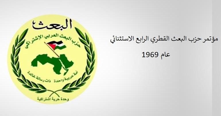 مؤتمر حزب البعث القطري الرابع الاستثنائي عام 1969