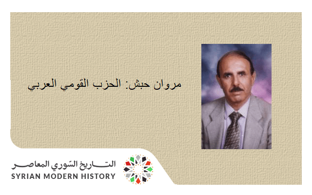 مروان حبش: الحزب القومي العربي