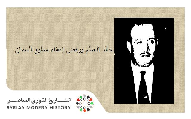 صحيفة الحياة 1963- خالد العظم يرفض إعفاء مطيع السمان