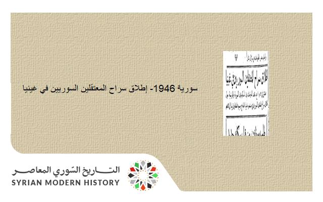 سورية 1946- إطلاق سراح المعتقلين السوريين في غينيا
