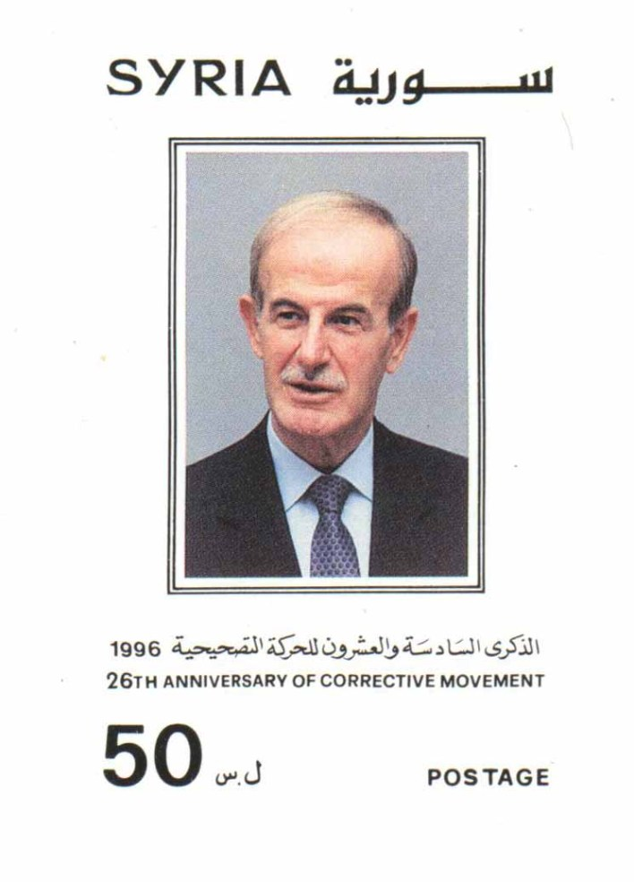 طوابع سورية 1996- الذكرى 26 للحركة التصحيحية