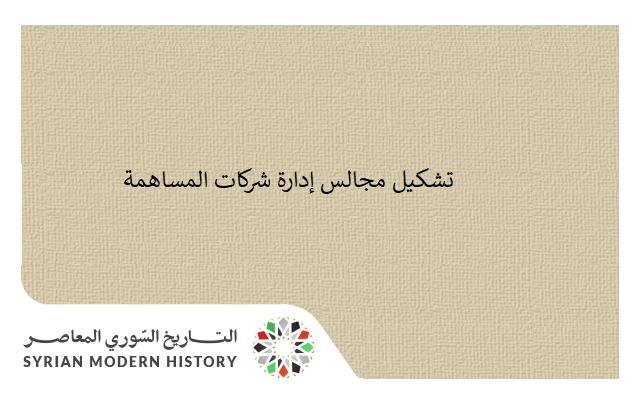 وثائق سورية 1961- قانون تعديل تشكيل مجالس إدارة شركات المساهمة