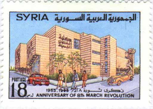 طوابع سورية 1995 - ذكرى ثورة 8 آذار