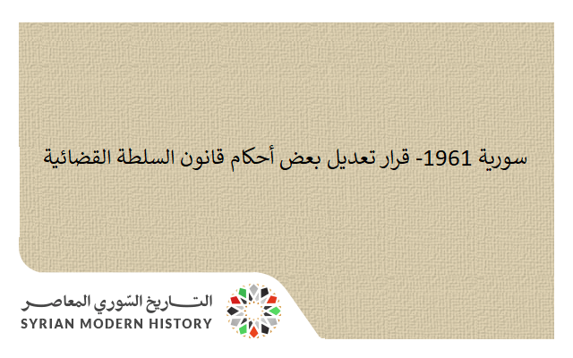 وثائق سورية 1961- قانون تعديل بعض أحكام قانون السلطة القضائية
