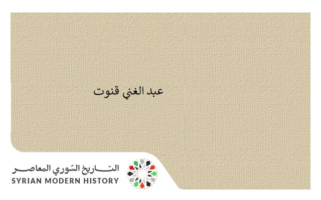 عبد الغني قنوت