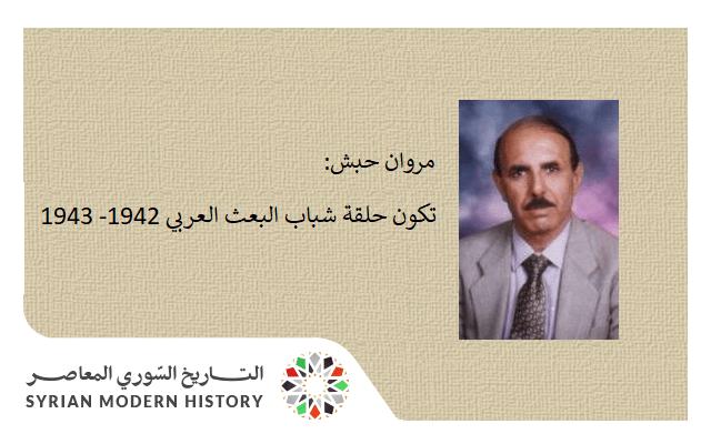مروان حبش: تكون حلقة شباب البعث العربي 1942- 1943