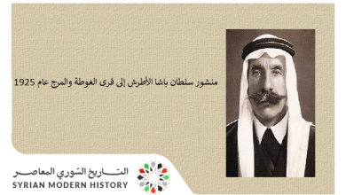 بيان سلطان باشا الأطرش إلى قرى الغوطة والمرج عام 1925