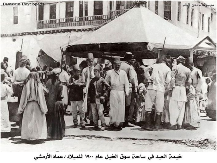 دمشق 1900- خيمة العيد في سوق الخيل