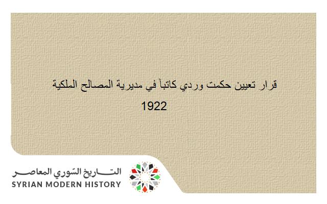 قرار تعيين حكمت وردي كاتباً في مديرية المصالح الملكية في الاتحاد السوري 1922
