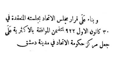 قرار اتخاذ دمشق مقراً للاتحاد السوري عام 1923