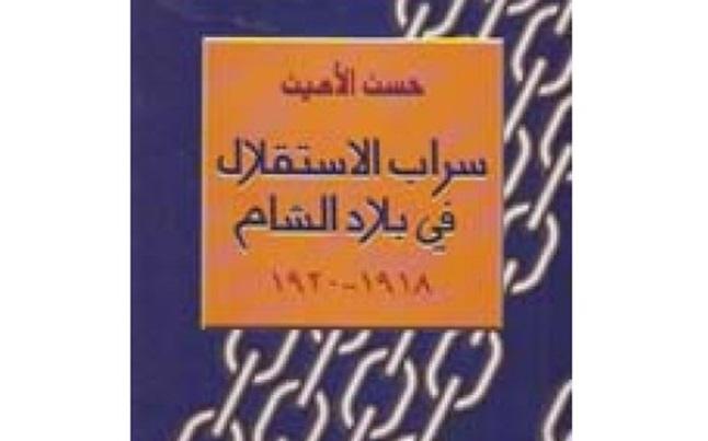 كتاب...سراب الاستقلال .. تقسيم بلاد الشام بعد الحرب العالمية الأولى