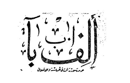 صحيفة ألف باء: استغربنا تعيين فارس الخوري في مجلس الاتحاد السوري