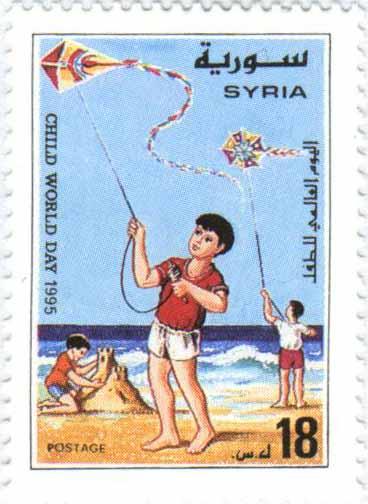 طوابع سورية 1995 - اليوم العالمي للطفل