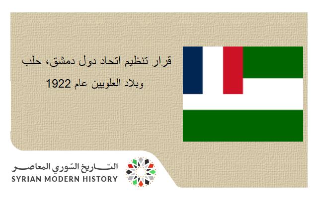 قرار تنظيم اتحاد دول دمشق، حلب وبلاد العلويين عام 1922