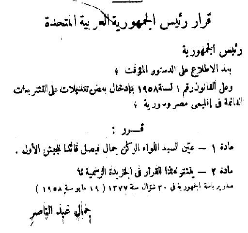 قرار تعيين جمال الفيصل قائداً للجيش الأول في سورية عام 1958
