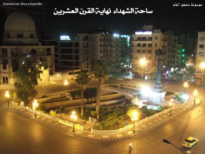 دمشق- ساحة المرجة نهاية القرن العشرين