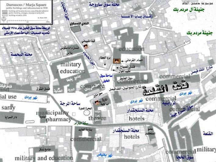 دمشق - خريطة محلة سوق الخيل عام 1918