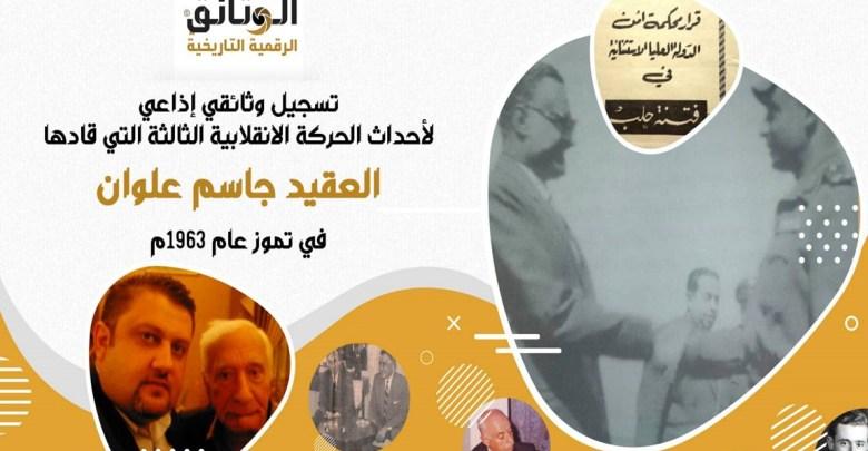 إذاعة دمشق - بيانات وبلاغات حركة جاسم علوان الإنقلابية في تموز 1963