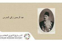 عبد الرحمن زكي المدرس .. الموسوعة التاريخية لأعلام حلب