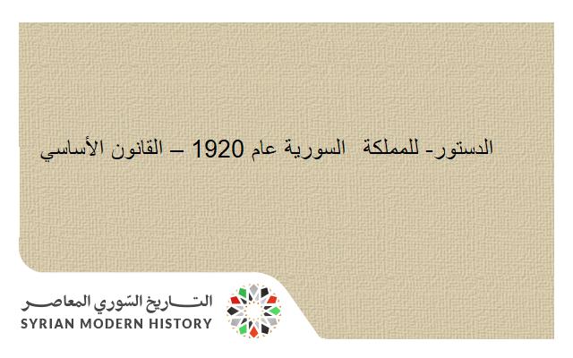 القانون الأساسي – الدستور- للمملكة السورية عام 1920